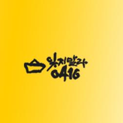 Sewol-Remember0416